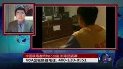 时事大家谈: 中国吸毒者低龄化加速,新毒品猖獗