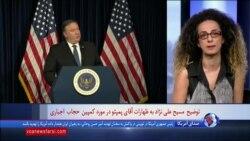 مسیح علینژاد: چرا در این ۴۰سال، یک وزیر ایرانی به حجاب اجباری اعتراض نکرد اما پمپئو به آن معترض است