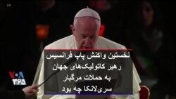 نخستین واکنش پاپ فرانسیس رهبر کاتولیکهای جهان به حملات مرگبار سریلانکا چه بود