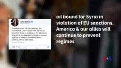 英國查獲一艘伊朗非法運油油輪