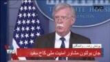 پوشش کامل نشست خبری جان بولتون مشاور امنیت ملی در کاخ سفید در آستانه نشست گروه ۲۰