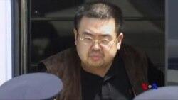 金正男之死可能是北韓特工所為 (粵語)