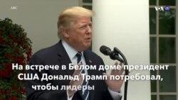 Новости США за минуту – 22 мая 2019 года