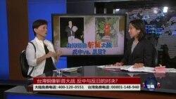 海峡论谈:铜像斩首大战 台湾进入新文革时代?