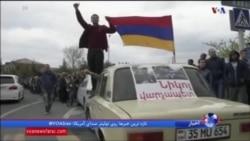 آخرین خبرها از تحولات ارمنستان