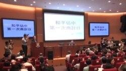 香港爭普選佔領中環運動首次商討日