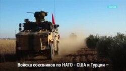 Военные Турции и США совместно патрулируют север Сирии