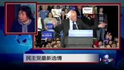 小夏看美国:桑德斯能否赶上克林顿 获民主党提名