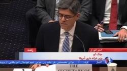 وزیر خزانه داری آمریکا: این توافق به نفع امنیت ملی همه است