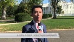 白宫要义: 总统辩论会出新规,刺激经济纾困法案期限将至