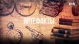 «Артефакты»: философия копилки