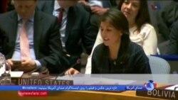 انتقاد سفیر آمریکا در سازمان ملل از جمهوری اسلامی برای تامین سلاح شورشیان یمن