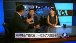 VOA卫视(2016年9月2日 第二小时节目 焦点对话 完整版)