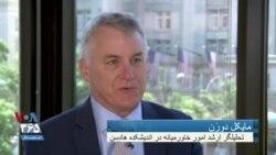 نسخه کامل گفتگو با مایکل دورن، تحلیلگر در امور خاورمیانه در موسسه هادسن