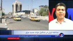 گزارش علی جوانمردی از تلاش های ایران برای نفوذ در دولت جدید عراق