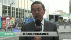 VOA连线:联合国回应朝鲜再发射导弹