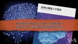 美中人工智能竞争:芯片和人才是关键