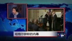 小夏看美国:哈格尔辞职的内幕