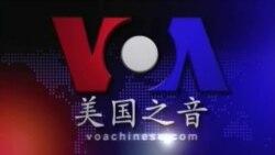 VOA卫视(2014年4月26日 第二小时节目)