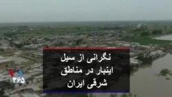 نگرانی از سیل اینبار در مناطق شرقی ایران