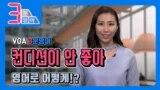 [3분영어] '컨디션이 안 좋아', 영어로 어떻게?