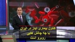 کنترل بیماری ایدز در ایران با چه چالش هایی روبرو است