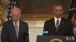 奥巴马总统为副总统拜登颁发总统自由勋章
