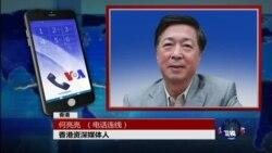 VOA连线:郭伯雄一审被判处无期,政治意涵何在?