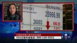 时事大家谈:中国政府强力救市的后遗症