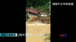 独家视频 湖南洪灾亲历者拍摄1