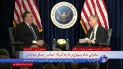 توضیح مایک پمپئو درباره سختگیری ایالات متحده برای صدور ویزا برای ایرانیان