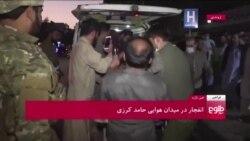 Kabil Havaalanı Yakınlarında Saldırı