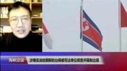 VOA连线:涉嫌卖油给朝鲜台商交保 幕后有中国籍掮客?