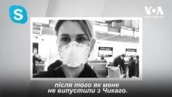 Як українка намагається повернутися до України зі США. Відео