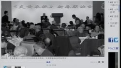 VOA连线:中国自由派精英云集炎黄春秋