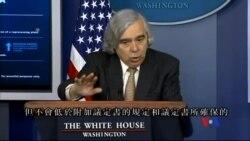 2015-04-07 美國之音視頻新聞:白宮指伊朗核協議將確保中東盟友安全