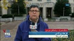 گزارش فرهاد پولادی در آستانه سومین روز دادگاه درخواست غرامت آمریکایی ها از جمهوری اسلامی
