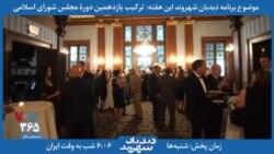 معرفی برنامه | دیدبان شهروند - وزیر خارجۀ آمریکا: ظریف، ماله کش اعظم