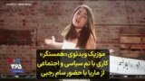 موزیک ویدئوی «همسنگر» کاری با تم سیاسی و اجتماعی از ماریا با حضور سام رجبی