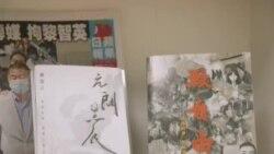 踩紅線的人 - 國安法文字獄之下的香港出版書業