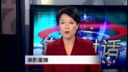 VOA卫视(2014年10月4日 第二小时节目:焦点对话(重播))