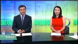 VOA卫视(2016年9月30日 美国观察)