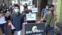 12名被關押港人的親屬中聯辦請願 要求釋放親人拒絕官派律師