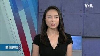 白宫要义: 特朗普政府开始交接,拜登介绍国安团队人选