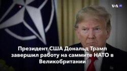 Новости США за минуту – 4 декабря 2019