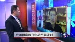 VOA连线:台海两岸展开货品贸易谈判