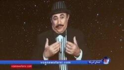 پرویز صیاد بازیگر و کارگردان ایرانی با کمدی I Love TV به صحنه بازگشت