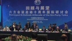 北韓:在不設先決條件的情況下重啟六方會談