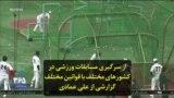 از سرگیری مسابقات ورزشی در کشورهای مختلف با قوانین مختلف؛ گزارشی از علی عمادی
