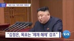 """[VOA 뉴스] """"북한 목표 '제재 해제' 재확인"""""""